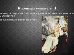 Коронация елизаветы II После смерти Георга VI в 1952 году королевой Англии ст