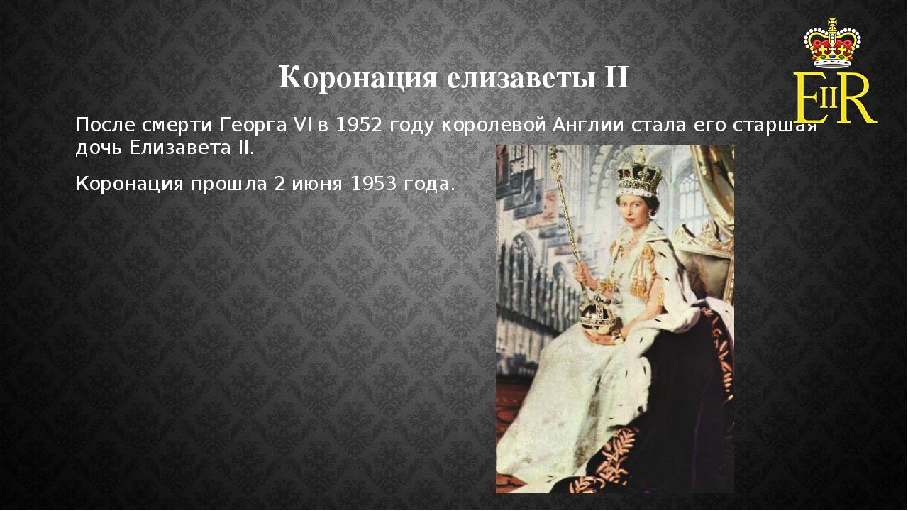 Коронация елизаветы II После смерти Георга VI в 1952 году королевой Англии ст...