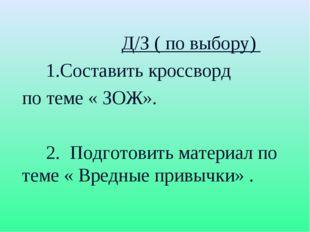 Д/З ( по выбору) 1.Составить кроссворд по теме « ЗОЖ». 2. Подготовить матери