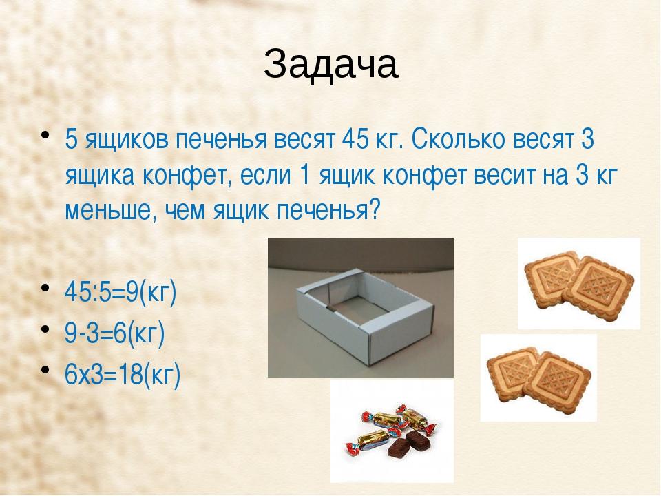 Задача 5 ящиков печенья весят 45 кг. Сколько весят 3 ящика конфет, если 1 ящи...