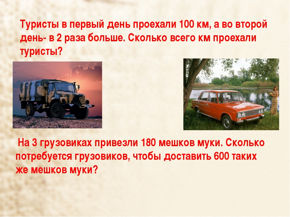 Туристы в первый день проехали 100 км, а во второй день- в 2 раза больше. Ско...