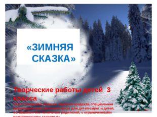 «ЗИМНЯЯ СКАЗКА» Творческие работы детей 3 класса ГБОУ Псковской области «Кра