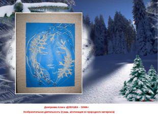 Дмитриева Алина «ДЕВУШКА – ЗИМА» Изобразительная деятельность (гуашь, апплик