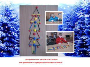 Дмитриева Алина «ПИЗАНСКАЯ ЕЛОЧКА» конструирование из карандашей, фломастеро