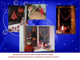 Дмитриева Алина, Захаренко Карина «РОЖДЕСТВЕНСКИЕ СЕРДЦА» индивидуальная тво