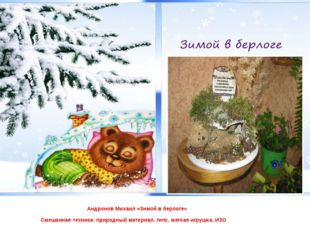 Андронов Михаил «Зимой в берлоге» Смешанная техника: природный материал, гип