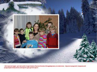Фотопрезентацию детских работ подготовила Львова Наталья Владимировна, воспи