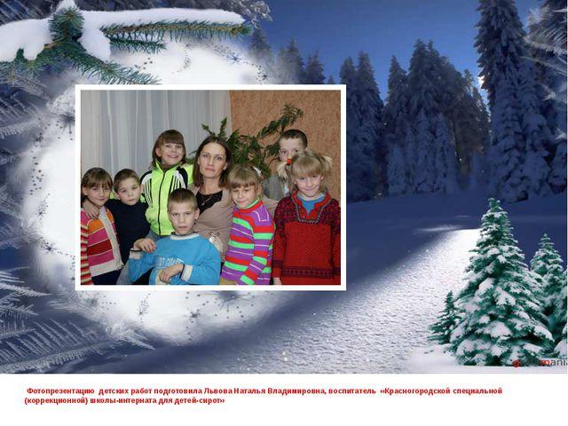 Фотопрезентацию детских работ подготовила Львова Наталья Владимировна, воспи...