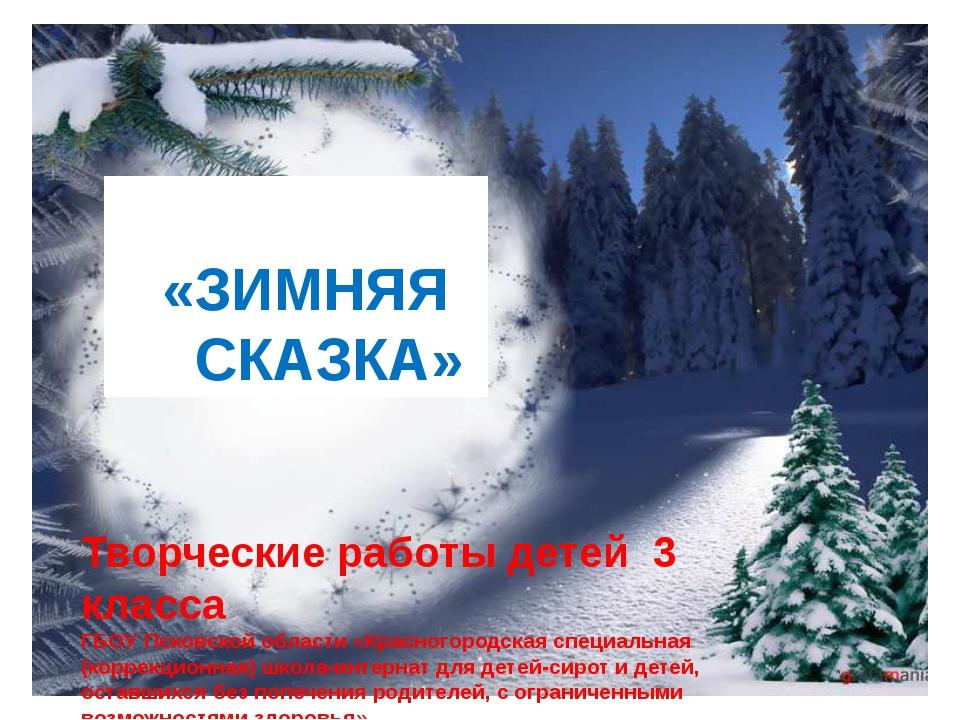 «ЗИМНЯЯ СКАЗКА» Творческие работы детей 3 класса ГБОУ Псковской области «Кра...