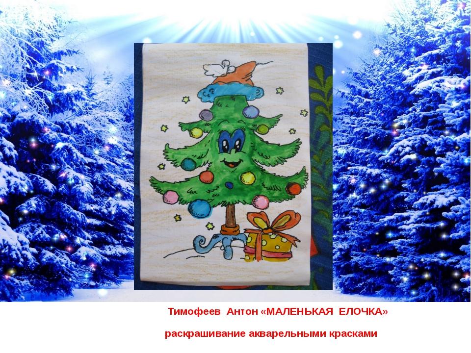 Тимофеев Антон «МАЛЕНЬКАЯ ЕЛОЧКА» раскрашивание акварельными красками