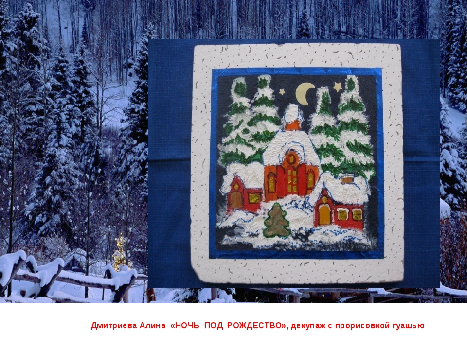 Дмитриева Алина «НОЧЬ ПОД РОЖДЕСТВО», декупаж с прорисовкой гуашью
