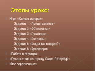 Игра «Колесо истории» Задание 1 «Представление» Задание 2 «Объяснялки» Задани