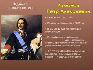 Задание 1. «Представление». Годы жизни: 1672-1725 Русским царем он стал в 168