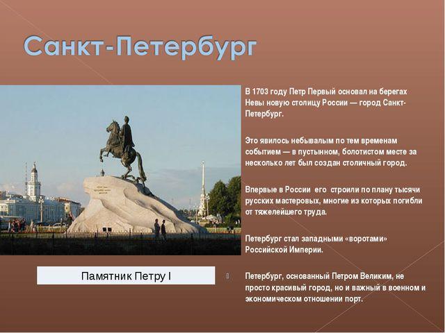 В 1703 году Петр Первый основал на берегах Невы новую столицу России — город...