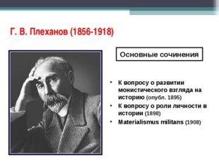 Г.В.Плеханов (1856-1918) К вопросу о развитии монистического взгляда на ист