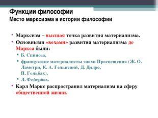 Функции философии Место марксизма в истории философии Марксизм – высшая точка