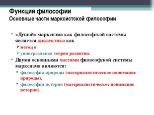 Функции философии Основные части марксистской философии «Душой» марксизма как