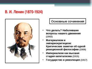 В.И.Ленин (1870-1924) Что делать? Наболевшие вопросы нашего движения (1902)