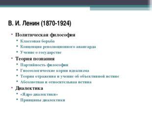 В.И.Ленин (1870-1924) Политическая философия Классовая борьба Концепция рев