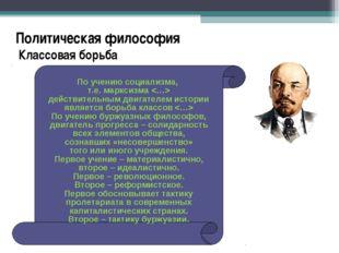 Политическая философия Классовая борьба По учению социализма, т.е. марксизма