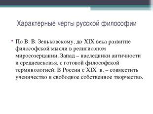 Характерные черты русской философии По В. В. Зеньковскому, до XIX века развит