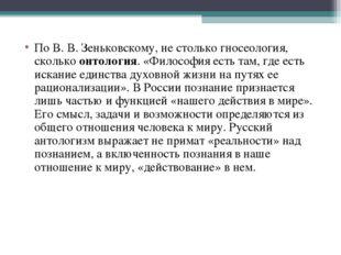 По В. В. Зеньковскому, не столько гносеология, сколько онтология. «Философия