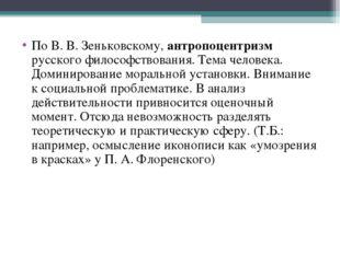 По В. В. Зеньковскому, антропоцентризм русского философствования. Тема челове