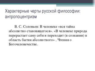 Характерные черты русской философии: антропоцентризм В. С. Соловьев: В чело