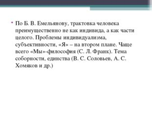 По Б. В. Емельянову, трактовка человека преимущественно не как индивида, а ка