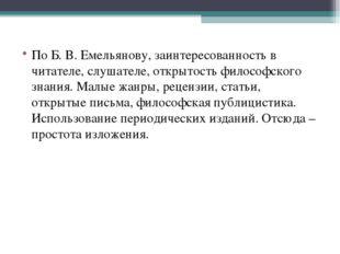 По Б. В. Емельянову, заинтересованность в читателе, слушателе, открытость фил