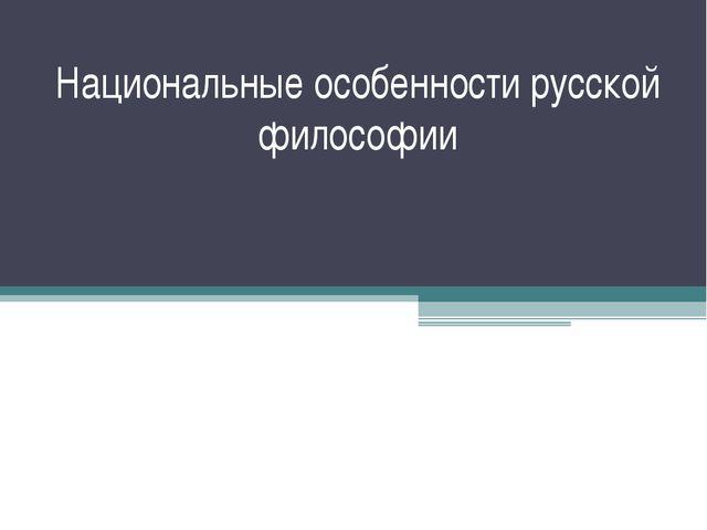 Национальные особенности русской философии