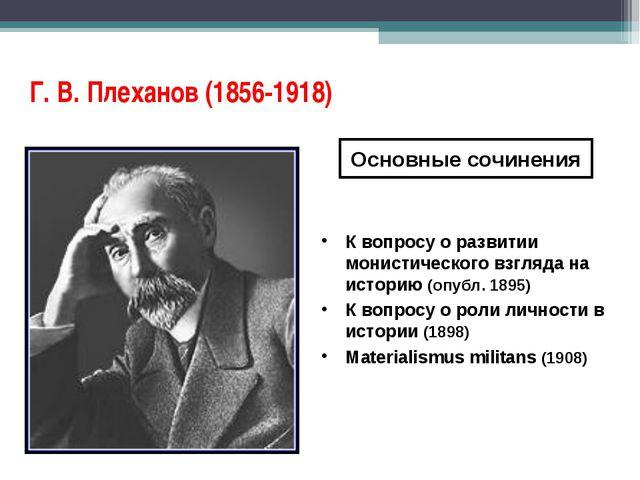 Г.В.Плеханов (1856-1918) К вопросу о развитии монистического взгляда на ист...