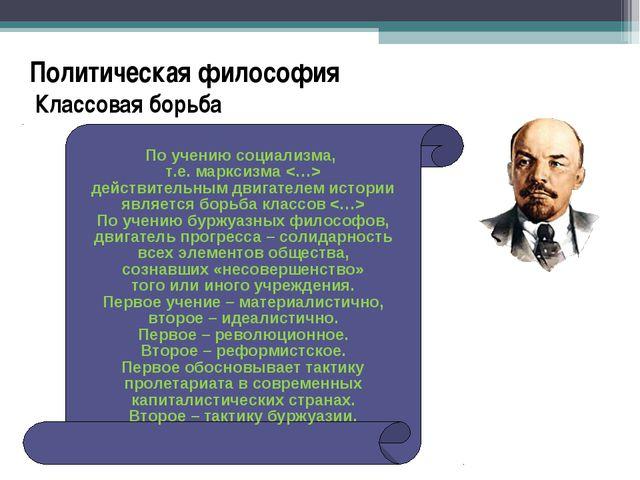 Политическая философия Классовая борьба По учению социализма, т.е. марксизма...