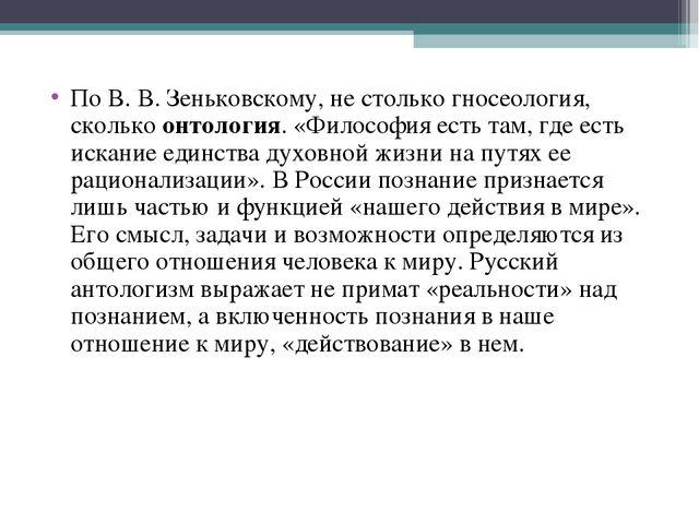 По В. В. Зеньковскому, не столько гносеология, сколько онтология. «Философия...