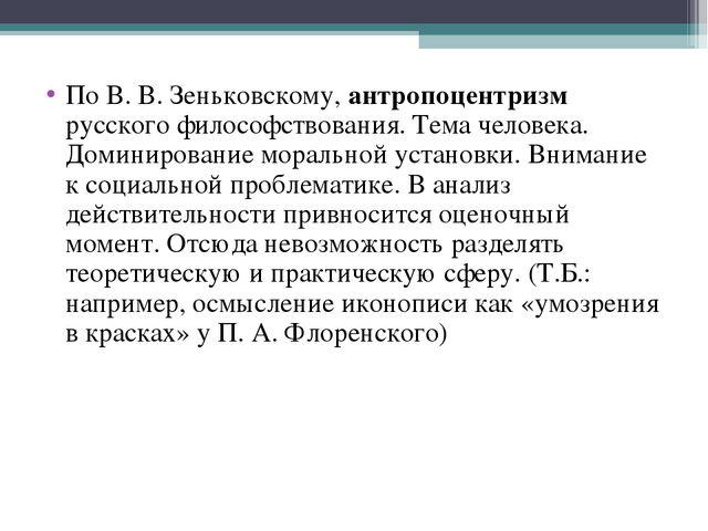 По В. В. Зеньковскому, антропоцентризм русского философствования. Тема челове...