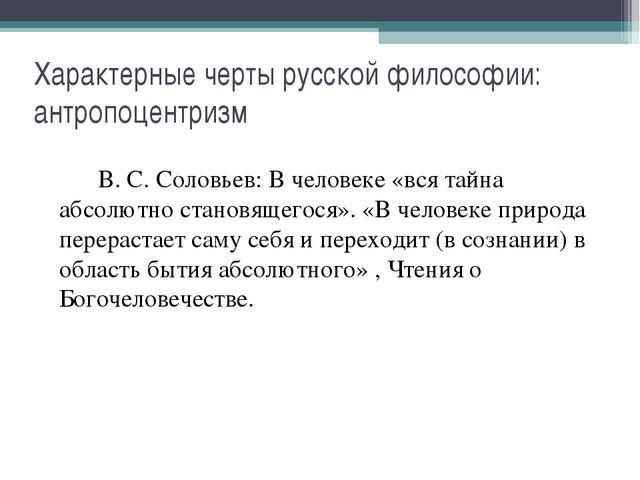 Характерные черты русской философии: антропоцентризм В. С. Соловьев: В чело...