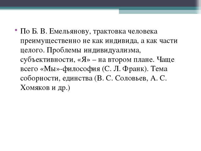 По Б. В. Емельянову, трактовка человека преимущественно не как индивида, а ка...