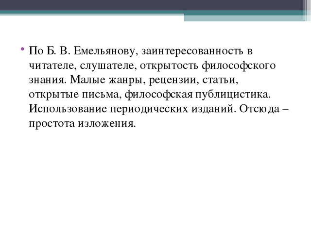 По Б. В. Емельянову, заинтересованность в читателе, слушателе, открытость фил...