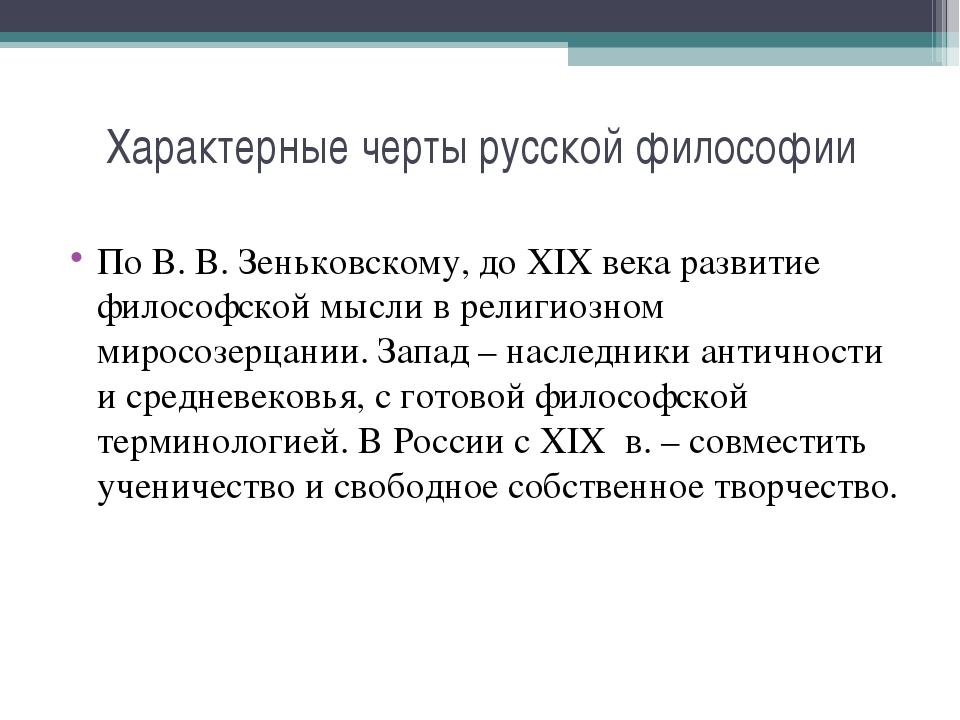 хотите основные черты русской философии 19 века Минске метрики сохраняются