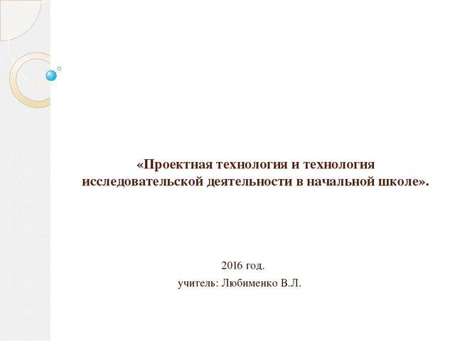 «Проектная технология и технология исследовательской деятельности в начально...