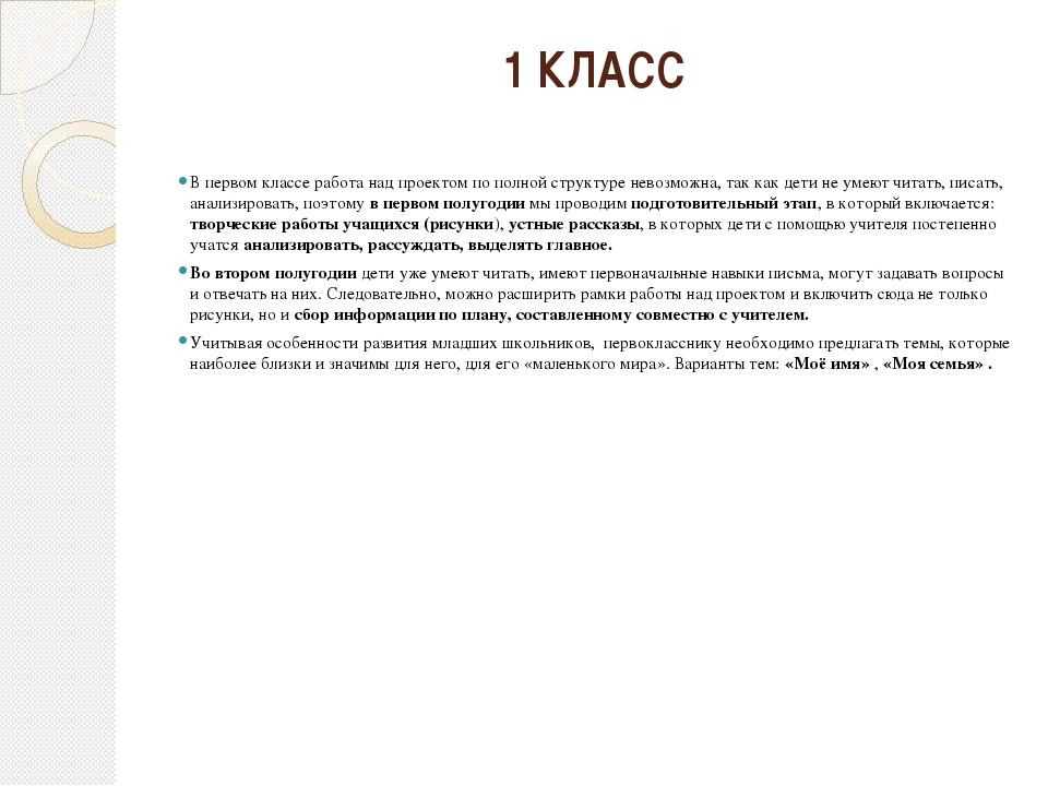 1 КЛАСС В первом классе работа над проектом по полной структуре невозможна, т...