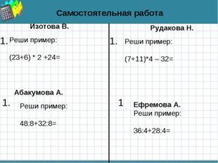 Самостоятельная работа Изотова В. Рудакова Н. Реши пример: (23+6) * 2 +24= 1.