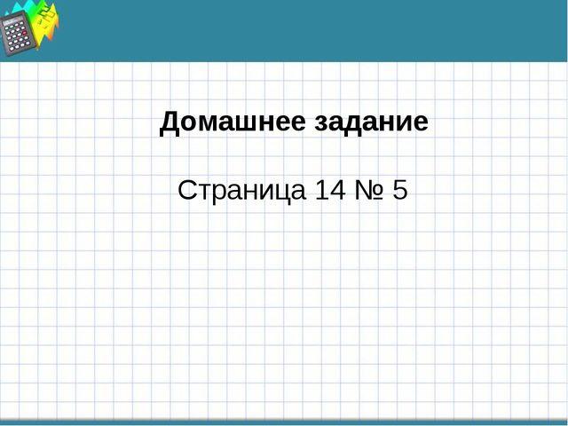 Домашнее задание Страница 14 № 5