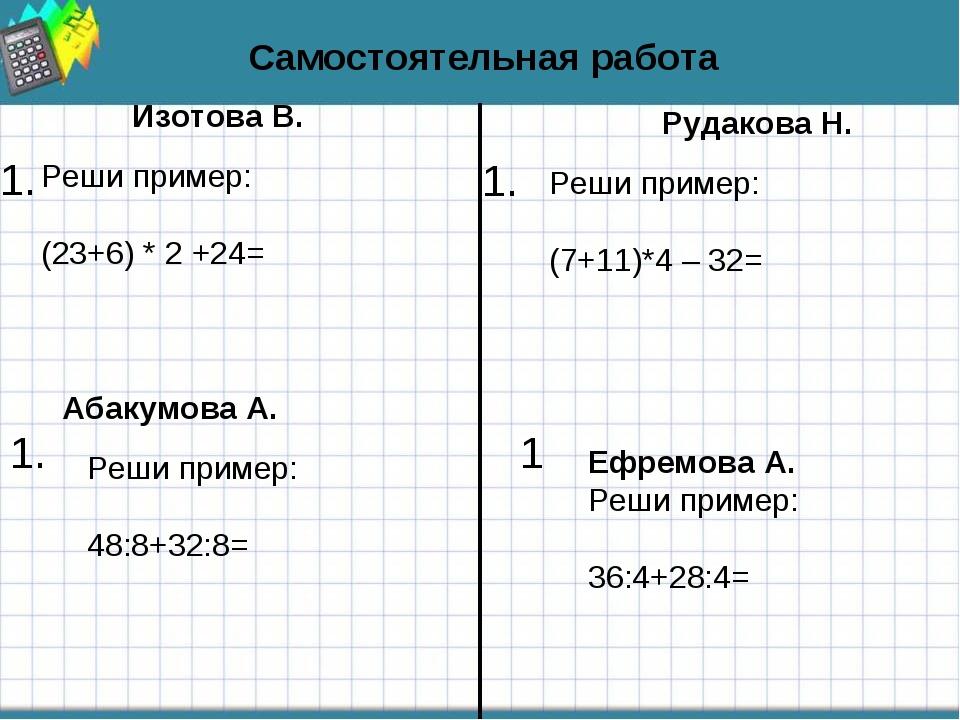 Самостоятельная работа Изотова В. Рудакова Н. Реши пример: (23+6) * 2 +24= 1....