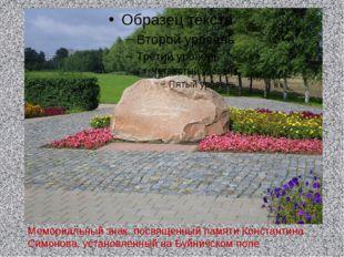 Мемориальный знак, посвященный памяти Константина Симонова, установленный на