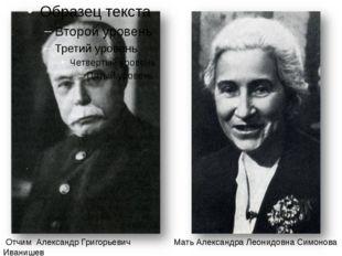 Мать Александра Леонидовна Симонова Отчим Александр Григорьевич Иванишев