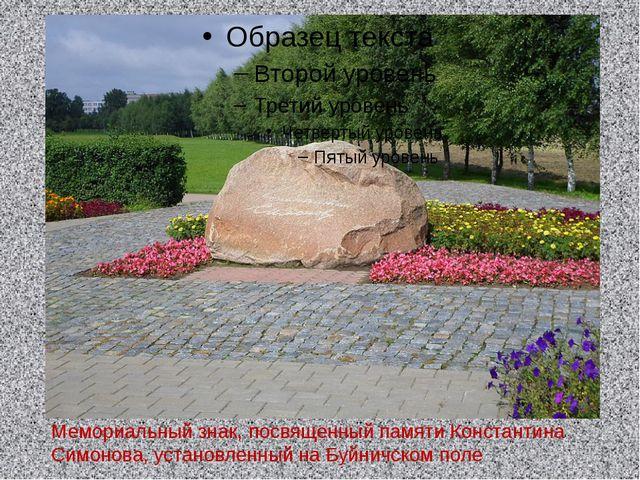 Мемориальный знак, посвященный памяти Константина Симонова, установленный на...