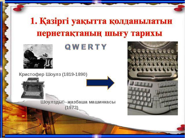 Кристофер Шоулз (1819-1890) Шоулздың жазбаша машинкасы (1973)