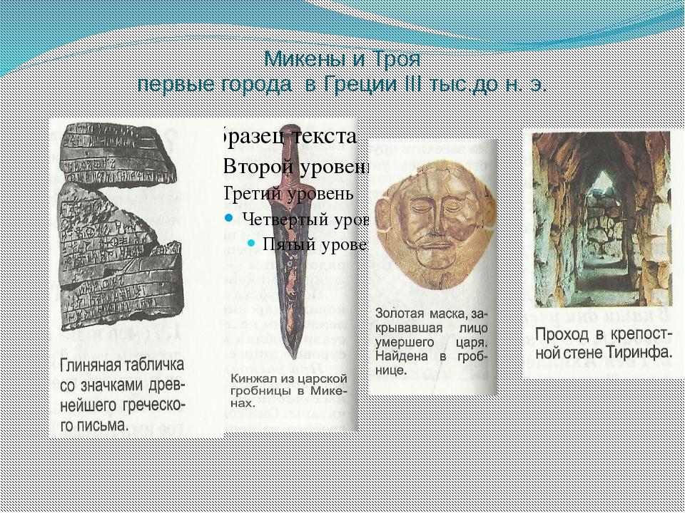 Микены и Троя первые города в Греции III тыс.до н. э.