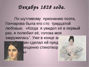 По шутливому признанию поэта, Гончарова была его сто тридцатой любовью. «К